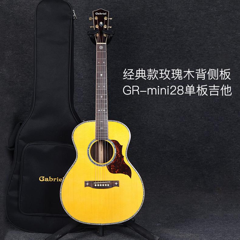 GR-mini28